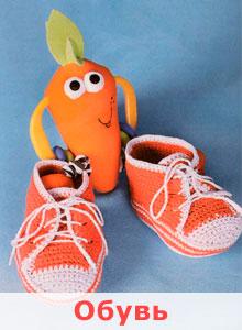 Детская вязаная обувь